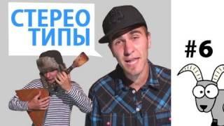 Проект КОЗА - СТЕРЕОТИПЫ