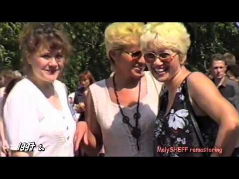 Зуевка. День города 1997 г.