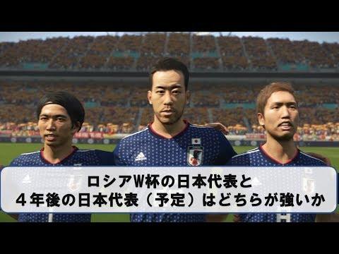 ロシアW杯の日本代表と4年後(2022年)の日本代表(予定)はどちらが強いか【ウイイレ2018】