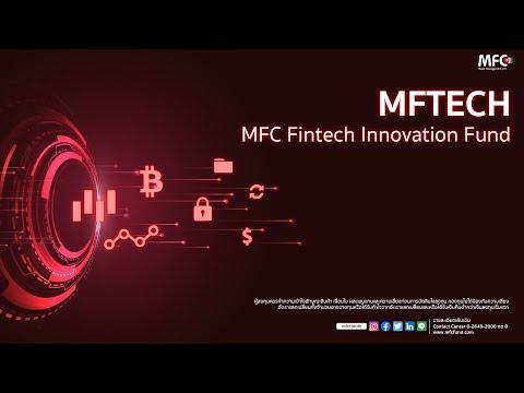 กองทุนเปิดเอ็มเอฟซี ฟินเทค อินโนเวชั่น MFTECH