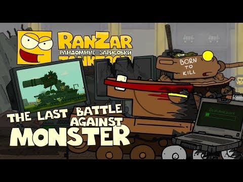 Tanktoon: The Last Battle Against Monster. RanZar