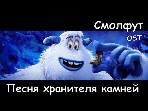 OST Смолфут - Песня Хранителя камней   Smallfoot - Let It Lie (2018)   Ru