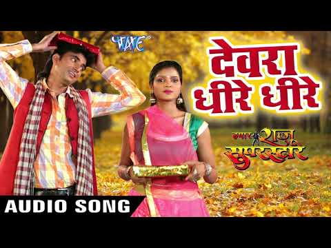 BHOJPURI NEW SUPERHIT SONG - Dewara Dhire Dhire - Bhojpuri Hit Songs 2018 New