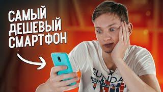 САМЫЙ ДЕШЁВЫЙ СМАРТФОН В РОССИИ - на что способен?