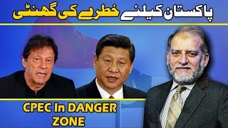 CPEC In Trouble | Harf e Raaz With Orya Maqbool Jan | 08 October 2019 | Neo News