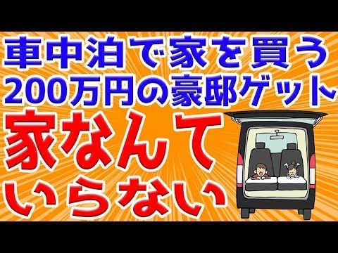 車中泊で200万円の家を買う!【もう家なんていらない】