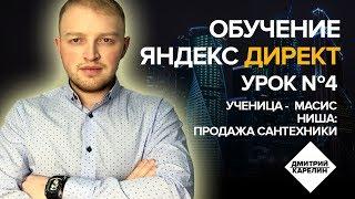 Курс Yandex Direct. Урок 4 - проверяем семантику. Делаем пересечения в PPC help. Ниша: сантехника