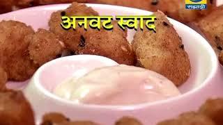Anvat Swad - 30 December 2017 - अनवट स्वाद