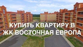 Купить квартиру в ЖК Восточная Европа(ЖК