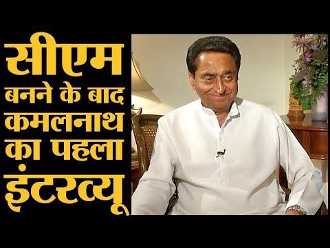 Kamal Nath Rajdeep Sardesai Interview। Gandhi परिवार से करीबी से बने Madhya Pradesh के CM?