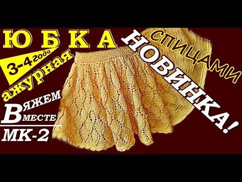 Юбка ажурная-Вязание-МК/2-КРАСИВО! НОВИНКА!!! Вязание для детей-Вязание спицами-Юбки для девочек