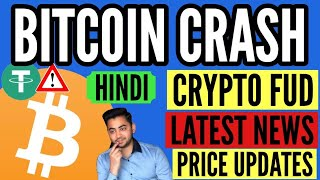 Bitcoin Price Crash | BTC Price Next Target | Altcoins Latest Price Updates  Crypto FUD news hindi