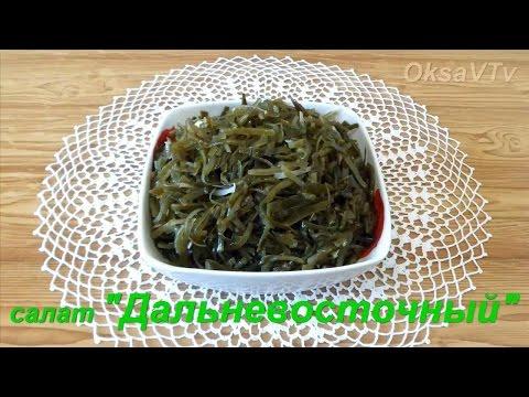 дальневосточный салат из морской капусты рецепт