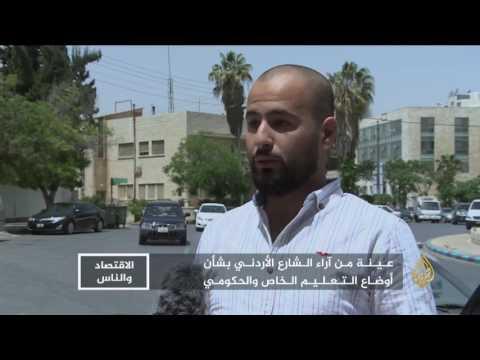 الاقتصاد والناس- لماذا يتجه الأردنيون للمدارس الخاصة؟  - نشر قبل 15 دقيقة