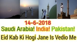 (14-6-2018)Eid Kab Ki Hogi, Saudi Arabia/India/Pakistan/ Hindi Urdu..By Socho Jano Yaara