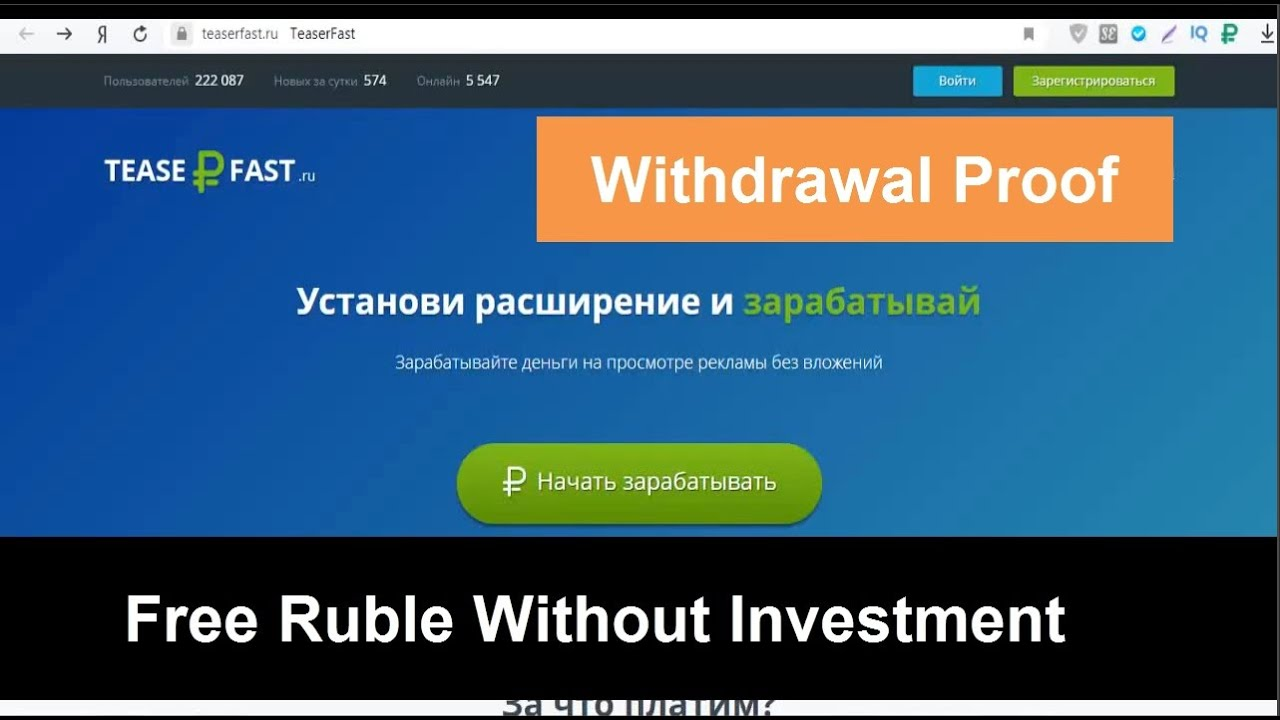 Earn Free Ruble Without Investment And Automatically | TeaserFast ...