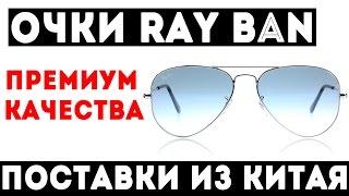 видео очки ray ban оптом из китая