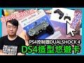 首批限量300組超稀有「DS4造型悠遊卡」開箱!PS4控制器DUALSHOCK 4等比縮小、刷卡會發光!