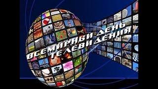21 ноября Всемирный день телевидения