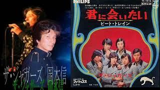 2009年作 ザ・ジャガーズThe Jaguars 岡本信/君に会いたい (1967年6月...