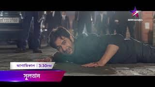Sultan | Jalsha Movies | Tomorrow | 3:30 PM