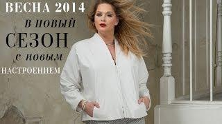 EVAcollection. Женская одежда большие размеры. 52-70.  Мода для полных ВЕСНА 2014.(, 2014-05-17T10:29:13.000Z)