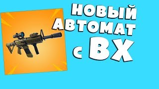 Fortnite - новый автомат с ВХ