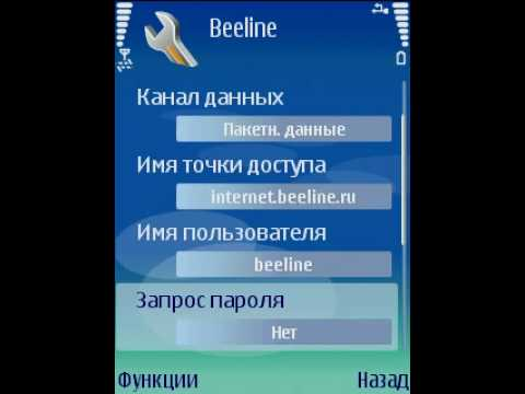 Настройка GPRS-Интернета Symbian OS (42/43)