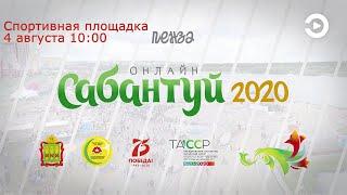 онлайн-Сабантуй Пенза-2020 07 Спортивная площадка