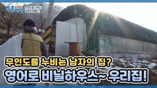 영어로 비닐하우스~ 한국말로 우리집^^ MBN 2101…