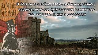 Замок Броуди. Арчибалд Кронин. Видеокнига