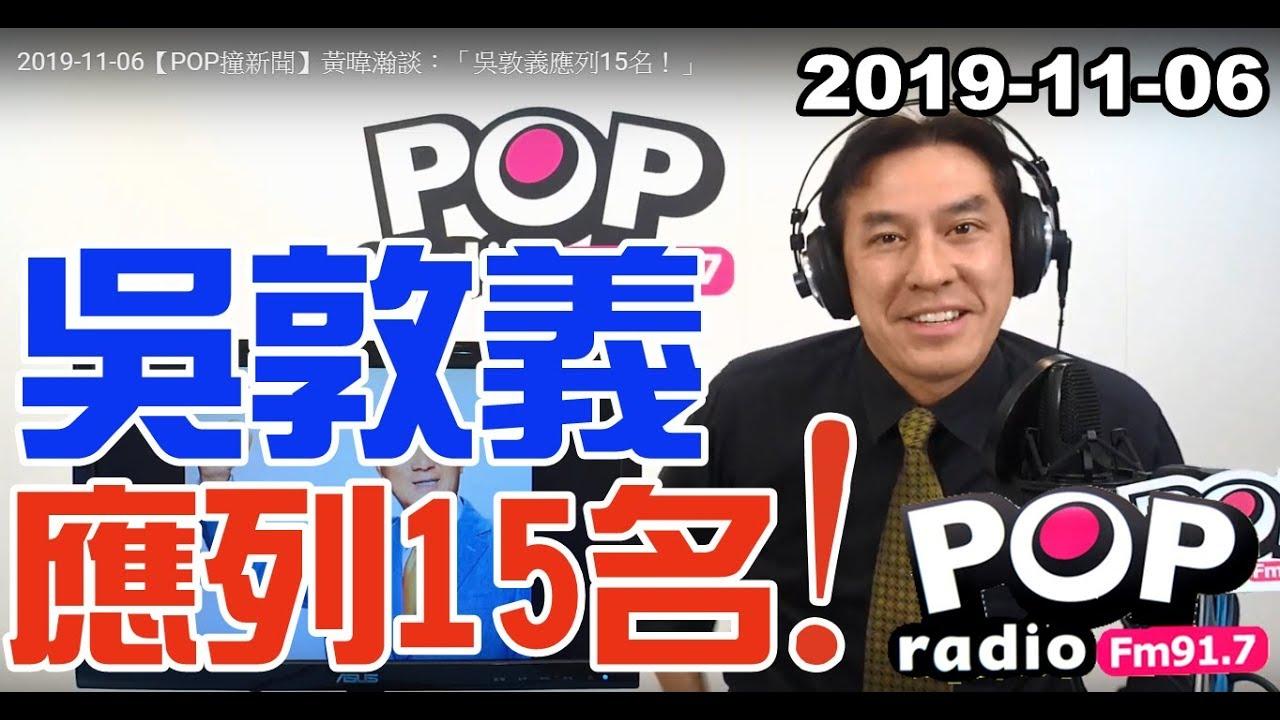 2019-11-06【POP撞新聞】黃暐瀚談:「吳敦義應列15名!」