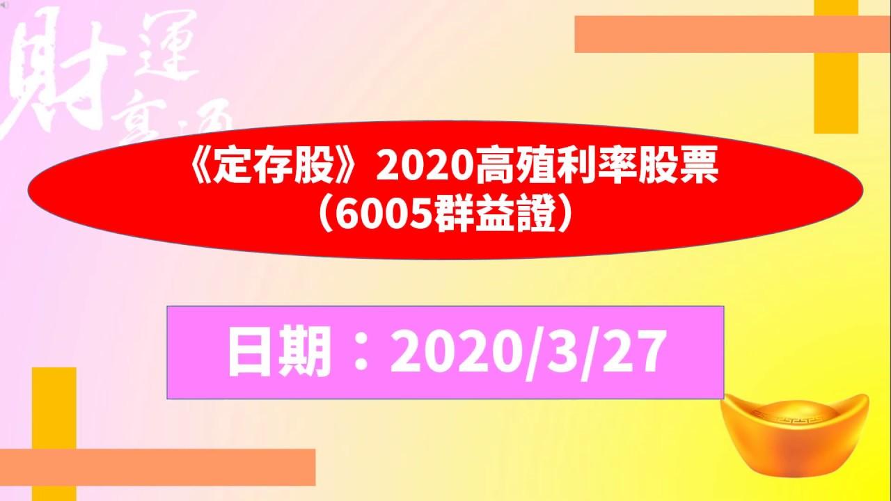 Download 《定存股》2020高殖利率股票(6005群益證)(20200327盤後)