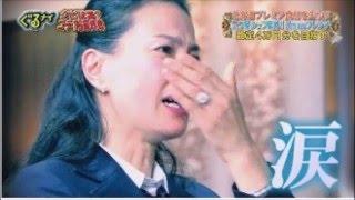 江角マキコがぐるナイ「ゴチになります」でとうとうクビに!!6年間も毎...