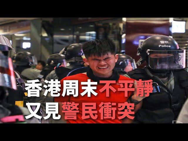 香港警暴再現 多家商場又見衝突《這樣看中國》