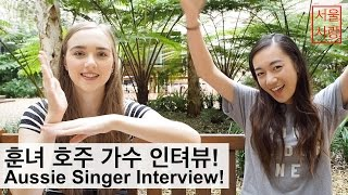 Aussie Singer Julia Wu Interview!