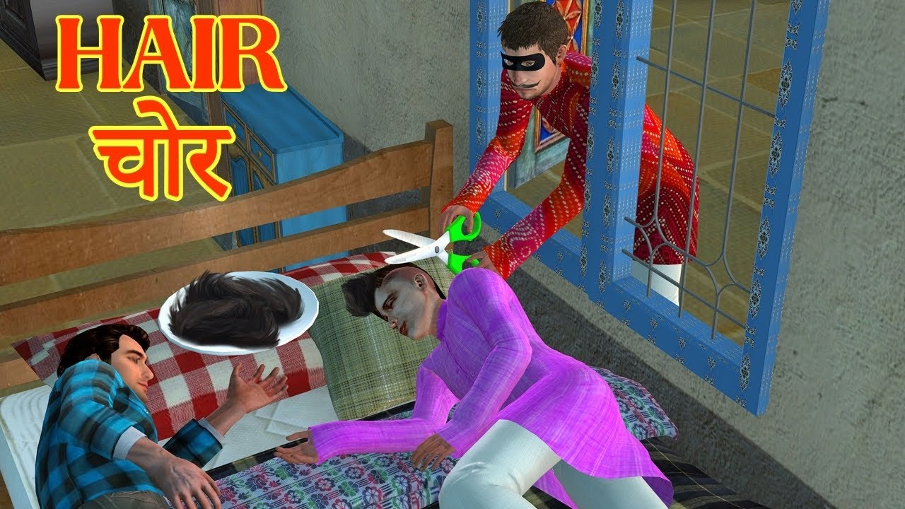 Must Watch Comedy Video बाल काटने वाला चोर Bal Katne Wala Chor Comedy Hindi Kahaniya Funny Comedy