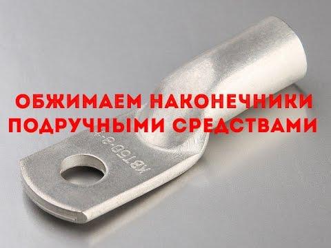 Как обжать наконечники для проводов без инструмента