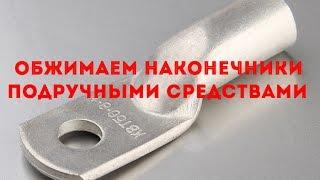 Как обжать наконечники для проводов без инструмента(, 2016-11-09T04:00:19.000Z)