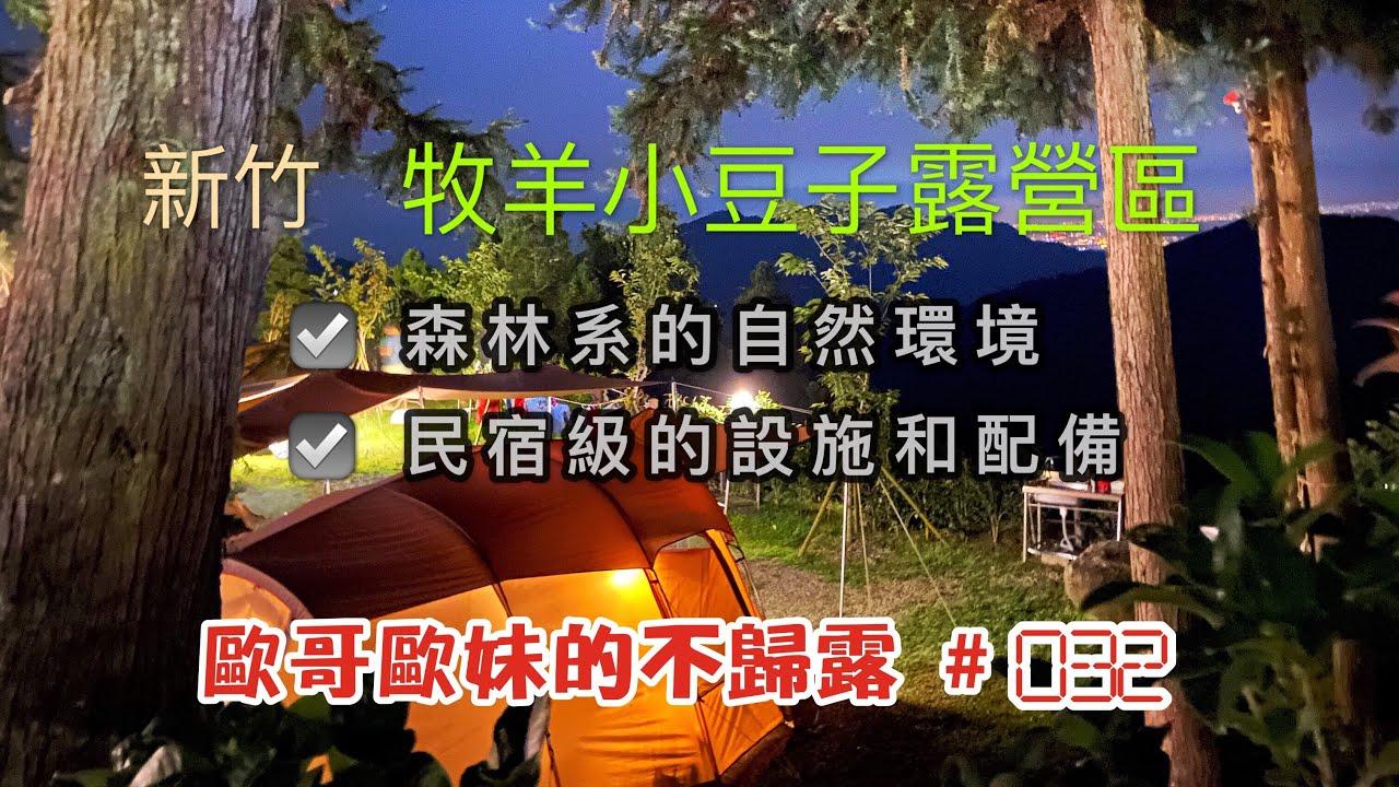 【親子露營】新竹 牧羊小豆子露營區 森林系的自然環境 民宿級的設施和配備 - YouTube