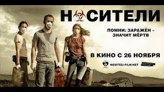 Носители (2008) Русский трейлер