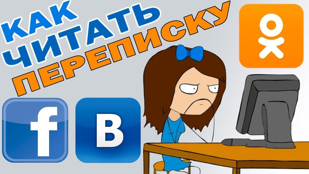 Отследить переписку одноклассники вконтакте, узнать когда ...