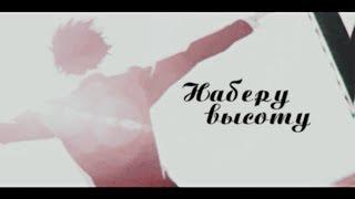 Наберу высоту (Грустный аниме клип про любовь + AMV Mix)