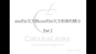 【微積分解密CalculusLeaks】《積分的計算技巧》〈三角函數積分法〉 sinx的n次方與cosx的m次方相乘的積分 Part2