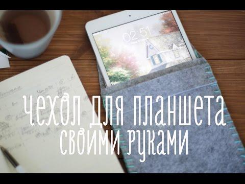 Видео Чехол из фетра для планшета Идеи для жизни