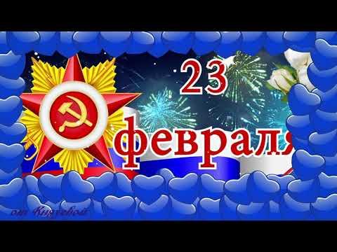 C 23 Февраля! Самое Красивое Поздравление С Днем Защитника Отечества! С Праздником Всех Мужчин!