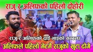 मिडियामा अलिफ संग यस्तो राजनितीक हुदा राजुले दीय यस्तो सुझाप New Live Dohori Raju Pariyar VS Alif