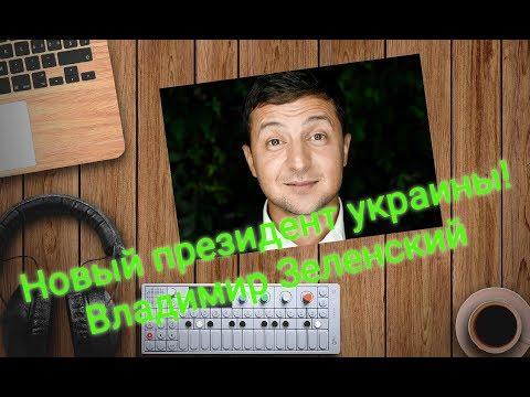 Песня до слёз, порвала весь зал! Владимир Зеленский новый президент украины!
