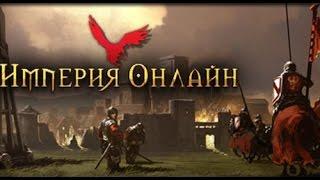 IMPERIA ONLINE ( Империя Онлайн ) Видео обзор бесплатной браузерной онлайн игры