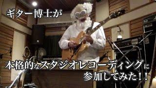 ギター博士が本格的なスタジオレコーディングに参加してみた!